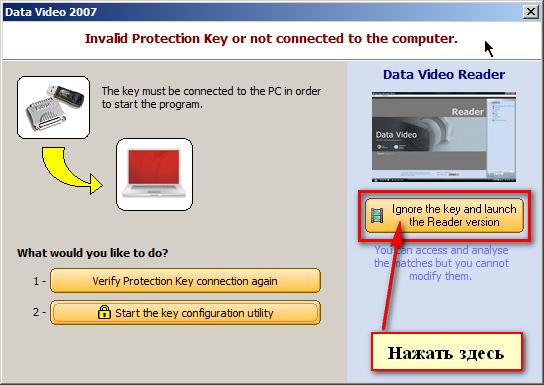 Запуск Data Video без ключа